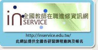 https://www3.inservice.edu.tw/